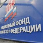 Отделение Пенсионного фонда России по Московской области