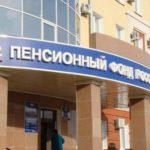 Управления Пенсионного Фонда России по Московской Области